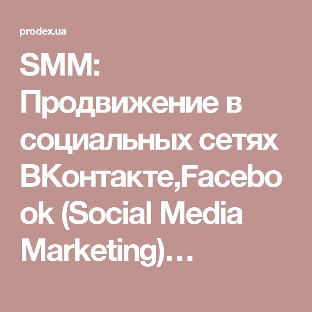 SMM: Продвижение в социальных сетях ВКонтакте,Facebook (Social Media Marketing)…