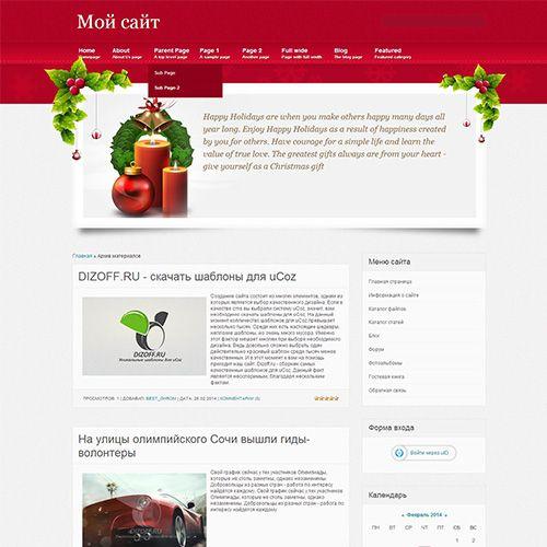 Krismas макет блога сайта юкоз/ucoz