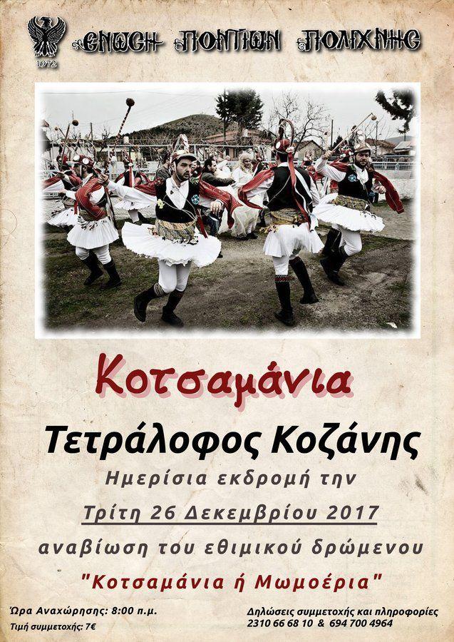 Ημερήσια εκδρομή στον Τετράλοφο Κοζάνης – Ένωση Ποντίων Πολίχνης