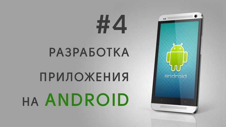 Разработка Android приложений. Урок 4 - Разработка приложений под Android  https://youtu.be/HBPa4WRzf1w  #loftblog #web #it #android #приложение