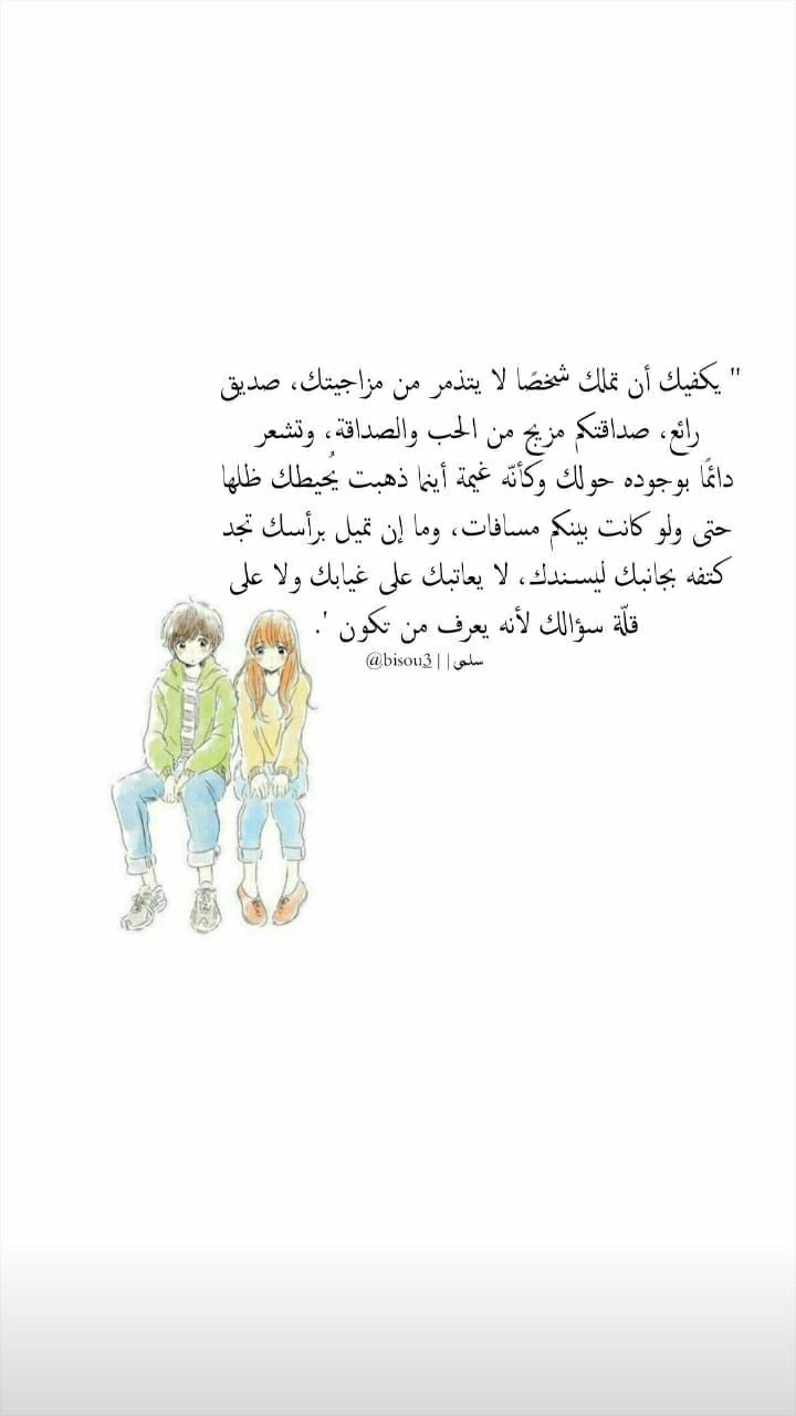 Pin By Syeℓma ۦ On تصاميمي ۦ Arabic Quotes Quotes Words