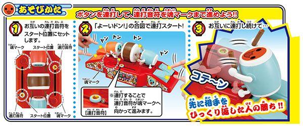 太鼓の達人おもちゃシリーズ 連打だドン!|商品情報|メガトイ|メガハウスのおもちゃ情報サイト