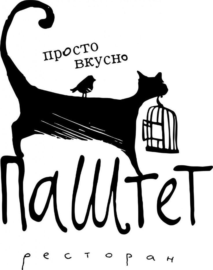 ресторан паштет логотип: 4 тыс изображений найдено в Яндекс.Картинках