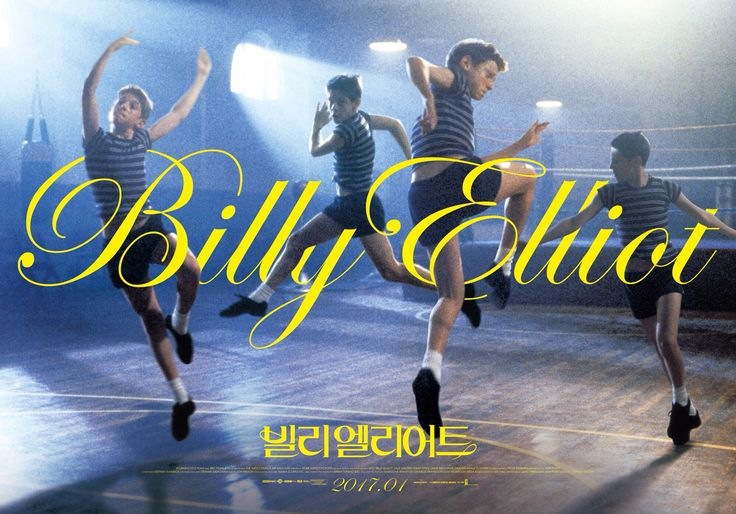 재개봉 '빌리 엘리어트', 1차 포스터 공개