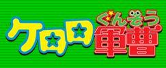 ケロロ軍曹であります。 http://www.sunrise-inc.co.jp/keroro/