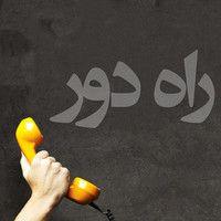 راه دور by Saman Jafari on SoundCloud