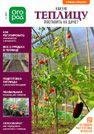 Сверхурожай с 60 грядок − фантастическая результативность, секретами которой американский фермер Дж. Джевонс готов поделиться с нами.