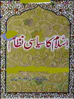 Free download or read online Islam ka siyasi nizam, Islamic political system Islamic pdf book written by Prof. Chaudhry Ghulam Rasool Cheema.
