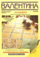 """Gallery.ru / Orlanda - El álbum """"San Valentín el número 3-94-Hardanger (bordado escandinava)"""""""