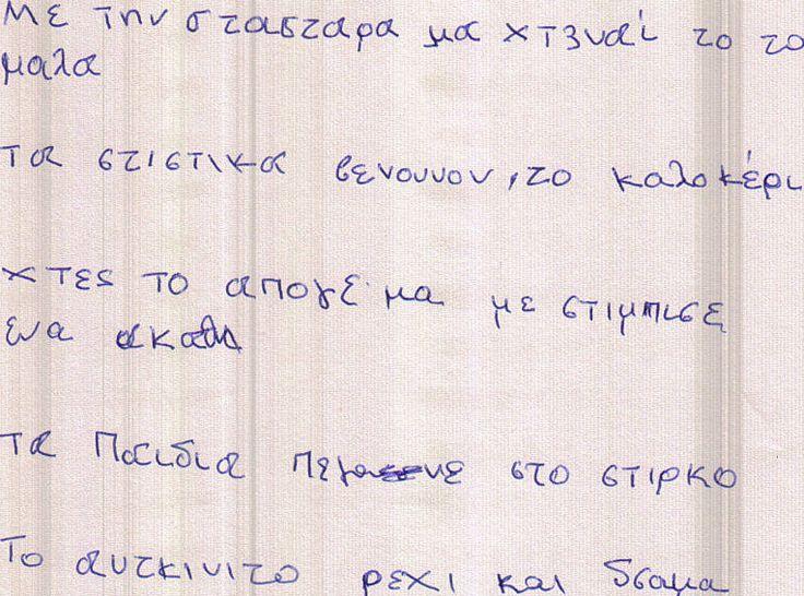 Δυσλεξία - Dyslexia | Smile Greek