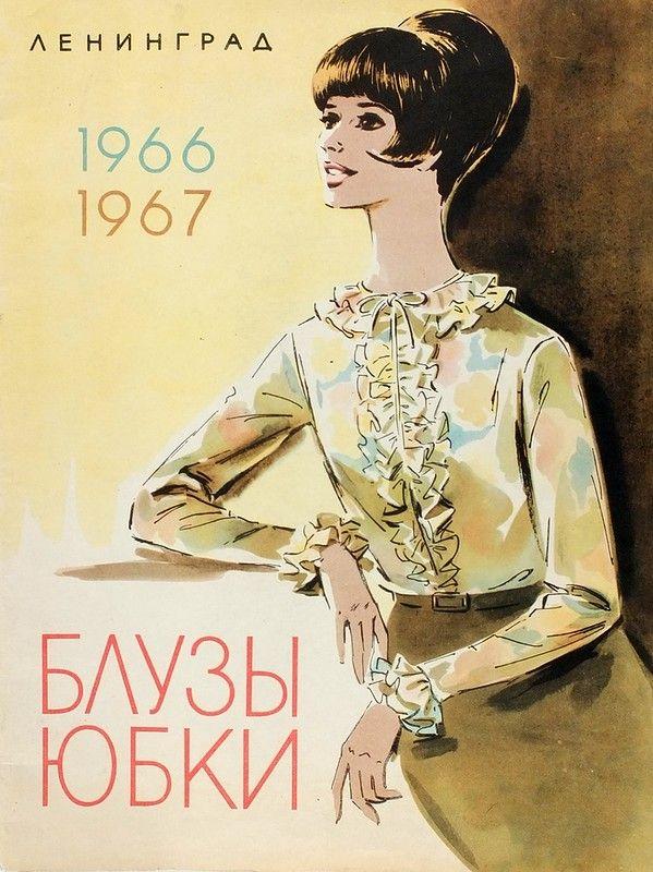 Советская мода 50-х...