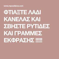 ΦΤΙΑΞΤΕ ΛΑΔΙ ΚΑΝΕΛΑΣ ΚΑΙ ΣΒΗΣΤΕ ΡΥΤΙΔΕΣ ΚΑΙ ΓΡΑΜΜΕΣ ΕΚΦΡΑΣΗΣ !!!!!