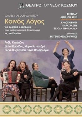 """""""Κοινός Λόγος"""" της Έλλης Παπαδημητρίου - Tranzistoraki's Page!"""