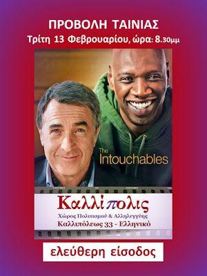 εδώ στο νότο: Η ταινία «Οι Άθικτοι» στον Χώρο Πολιτισμού & Αλληλ...