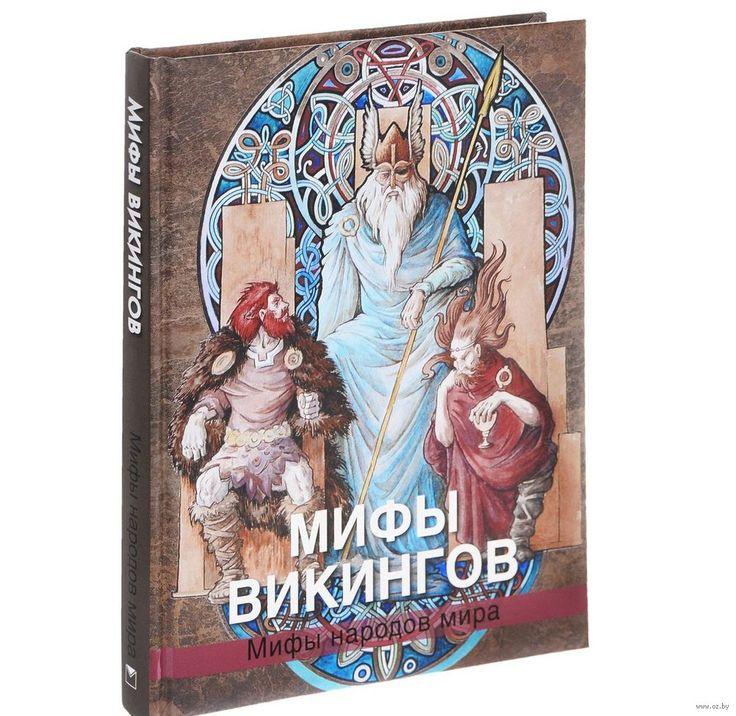 Эта книга, соединяющая увлекательность с безупречной научной точностью, знакомит читателей с картиной мира викингов - скандинавов-язычников, отважных воинов, которые устрашали Европу в IX - первой половине XI в.