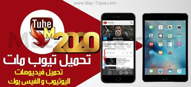 تحميل برنامج تيوب ميت Tubemate لتحميل الفيديوهات من اليوتيوب و الفيس بوك ماك توبيا Electronic Products Phone Electronics