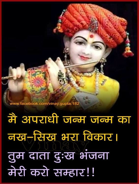 146 Best Bhakti Sagar. 1 Images On Pinterest