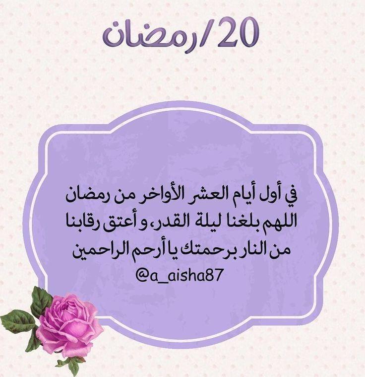 20 رمضان Ramadan Gifts Ramadan Day Ramadan Quotes