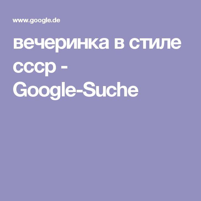 вечеринка в стиле ссср - Google-Suche