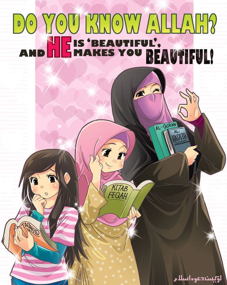 DO U KNOW ALLAH,