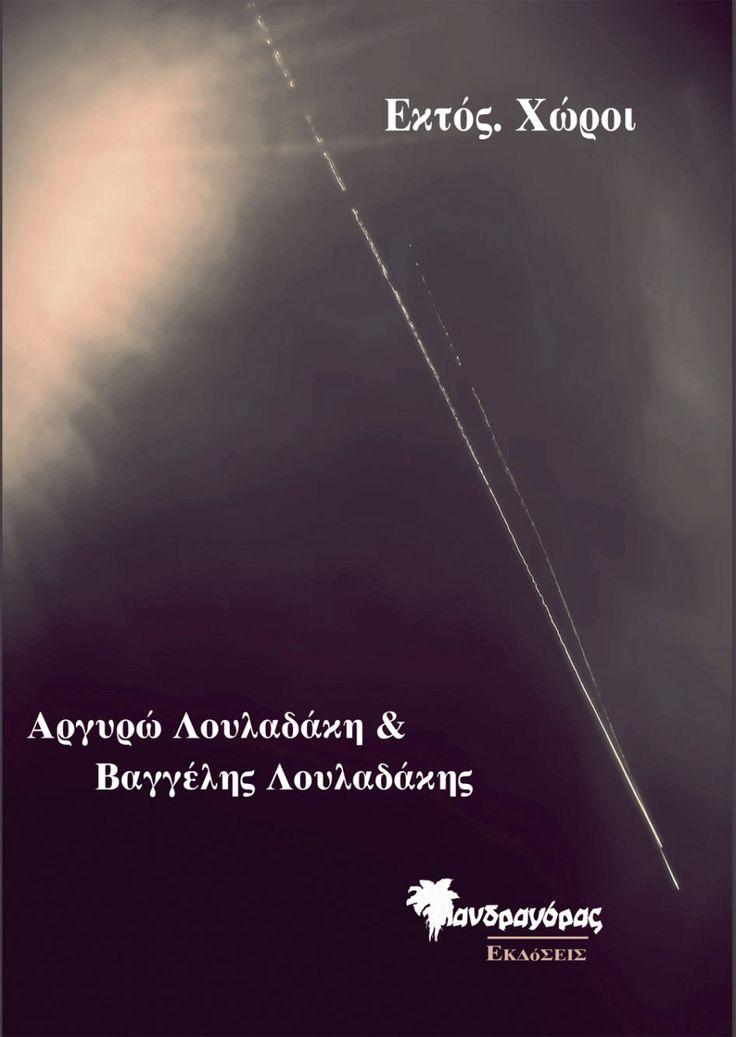 Δημήτρης Δαμασκηνός | Μικρό χρονολόγιο για την ποίηση της Αργυρώς και του Βαγγέλη Λουλαδάκη