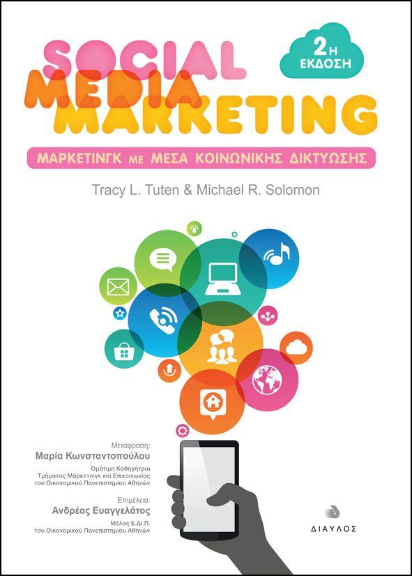 """""""...Οι εταιρείες σήμερα δεν διερωτώνται αν θα χρησιμοποιήσουν τα κοινωνικά μέσα, αλλά σε ποιό βαθμό θα το κάνουν"""". (Από το βιβλίο Social Media Marketing - Εκδόσεις Δίαυλος)"""