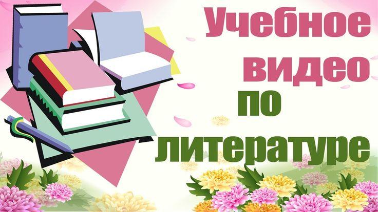 """Русская литература. Федор Михайлович Достоевский. """"Преступление и наказа..."""