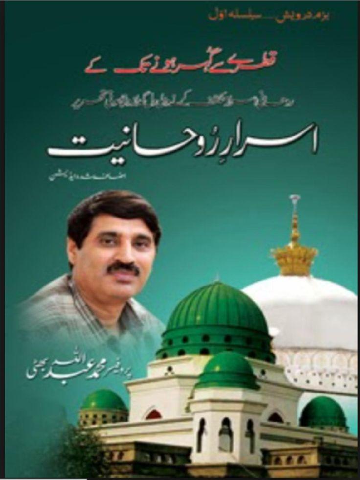 shahab nama pdf complete free