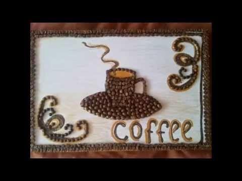 Красивые поделки из кофейных зерен своими руками - обзор - YouTube