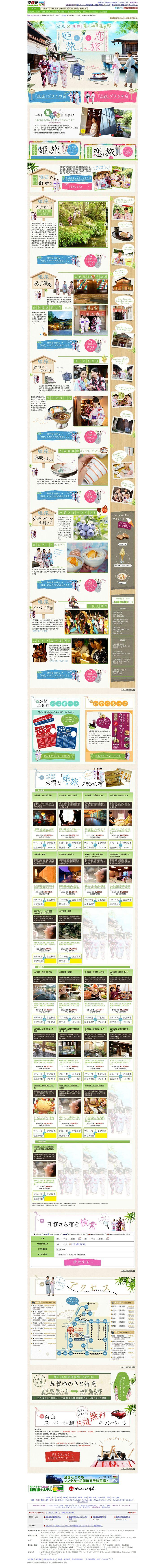 【旅頃】石川特集「姫旅」×「恋旅」 カップル・夫婦 女性グループ 和風 ピンク 青 夏 http://travel.rakuten.co.jp/movement/ishikawa/201306/