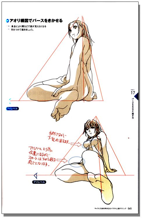 Advance Techniques To Bring Characters To Life Vol. 1 Reference Book - Anime Books