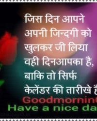 Latest Good Morning HD Images Picture Messages Quotes You are here beacuse you are seartching for Good Morning HD Images, Good Morning Quotes in Hindi, Good Morning Quotes, Good Morning HD photos, Good Morning Photo Shayari, Good Morning Photos HD… Share this:Click to share on Twitter (Opens in new window)Click to share on Facebook (Opens in new window)Click to share on Google+ (Opens in new window)