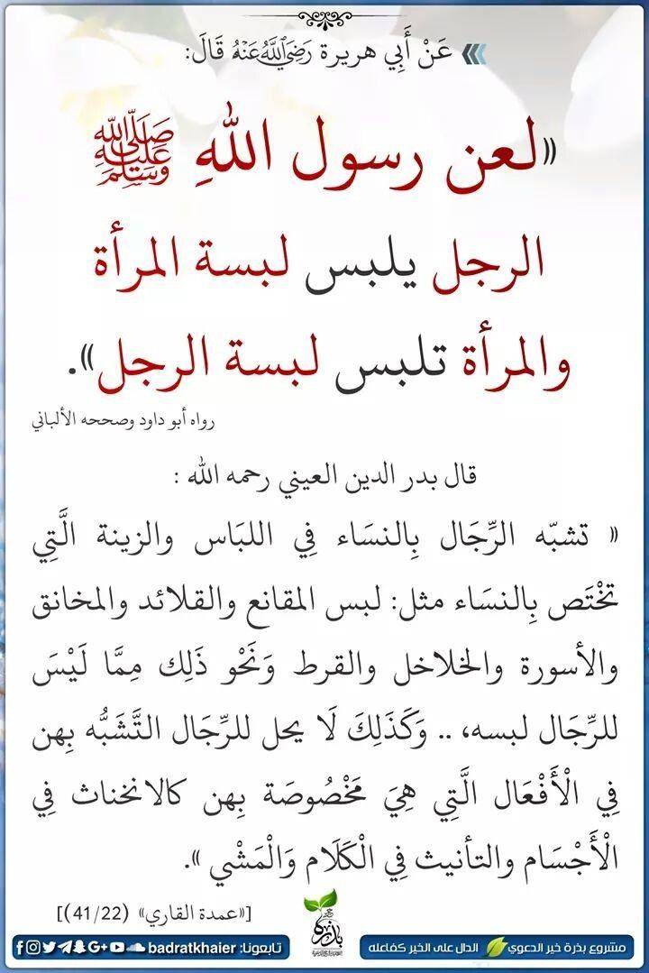 Pin By Nor Elhoda On العقيدة والفقه Arabic Calligraphy