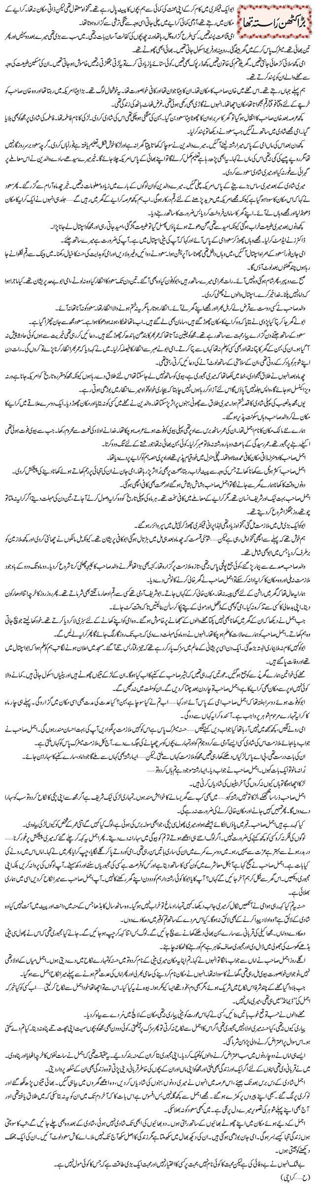 Teen Auratien Teen Kahaniyan Weekly Urdu Magazine