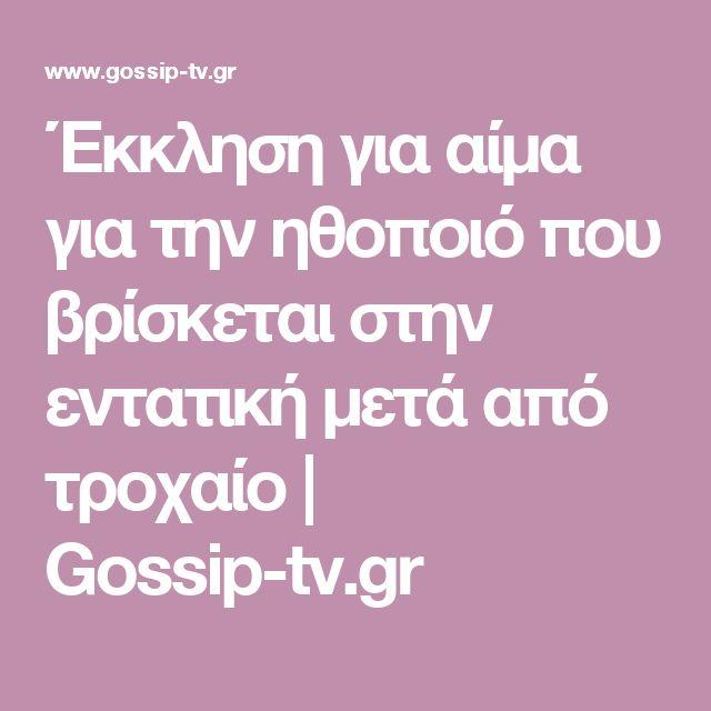 Έκκληση για αίμα για την ηθοποιό που βρίσκεται στην εντατική μετά από τροχαίο | Gossip-tv.gr