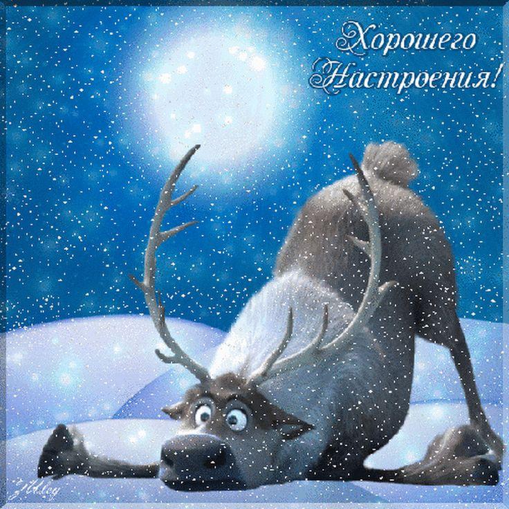 Доброго дня и хорошего настроения картинки анимация зима, утро картинки