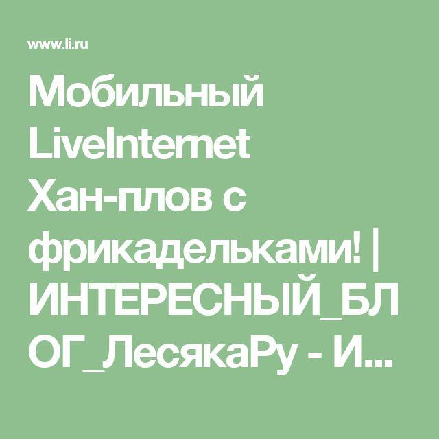 Мобильный LiveInternet Хан-плов с фрикадельками! | ИНТЕРЕСНЫЙ_БЛОГ_ЛесякаРу - ИНТЕРЕСНЫЙ БЛОГ Лесяка.Ру |