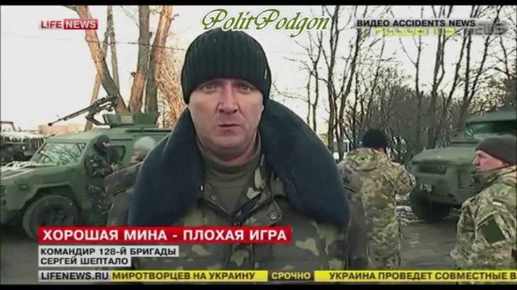 Украинский командир бросивший бойцов в Дебальцево стал национальным геро...