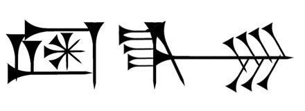 """""""Liberté"""" écriture cunéiforme"""