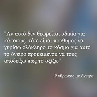 Προκειμένου να τους αποδείξω πως το αξίζω ✨✨ #greekquotes #greekquote #greekposts #greekpost