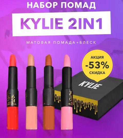 НАБОР ПОМАД KYLIE 2в1 МАТОВАЯ ПОМАДА + БЛЕСК Набор помад Kylie – это яркий пример тщательного подхода к качеству, стилю и комфорту.  Набор состоит из 4-х помад 2в1 наиболее популярных оттенков.