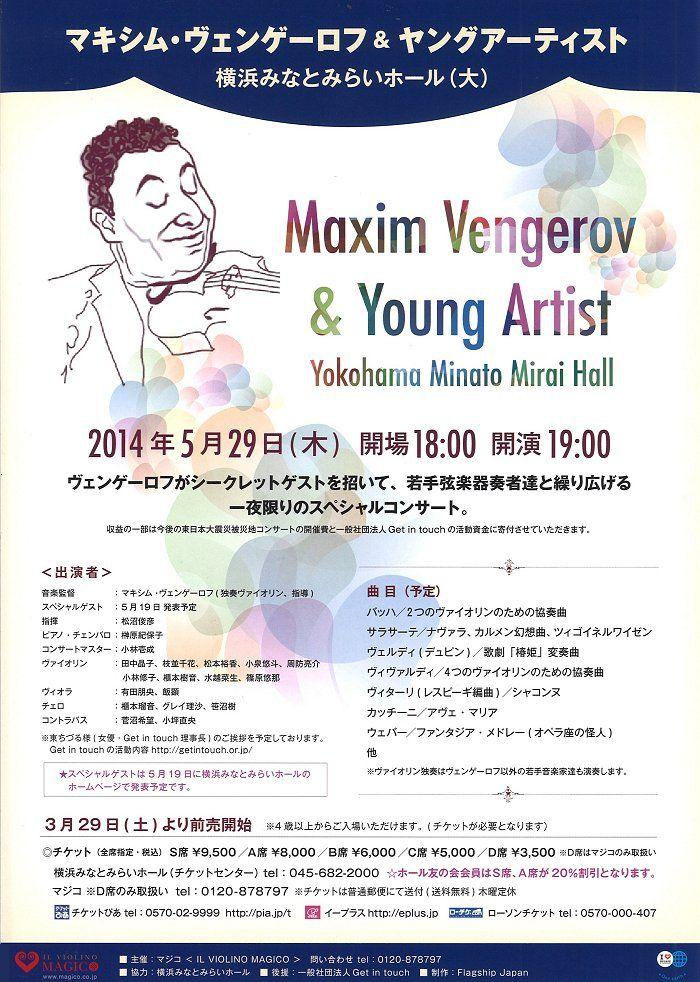 Vengerov + Gitlis + MAGICO ヴェンゲーロフ+ギトリス+日本のトップヤングアーティスト!!