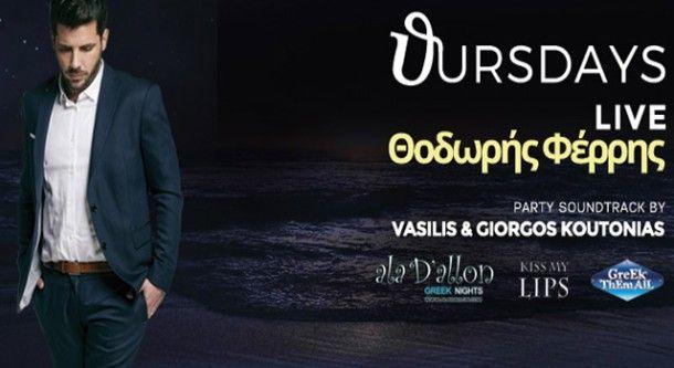 Κάθε Πέμπτη στο #Ακάνθους #summer ο Θοδωρής #Φέρρης live σε ένα ελληνικό party μαζί με Ala D'Allon, Greek Them All, Kiss my Lips και τους γωστούς djs Vasilis & Giorgos Koutonias, Kostas Mpouzakis. ★Τηλέφωνο Επικοινωνίας / Κρατήσεις: 6981219034 (cosmote) - 6958288452 (vodafone)