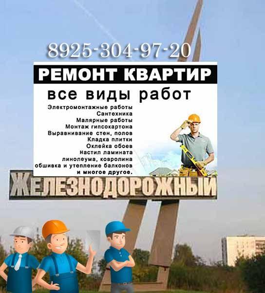 Ремонт квартир в городе Железнодорожный