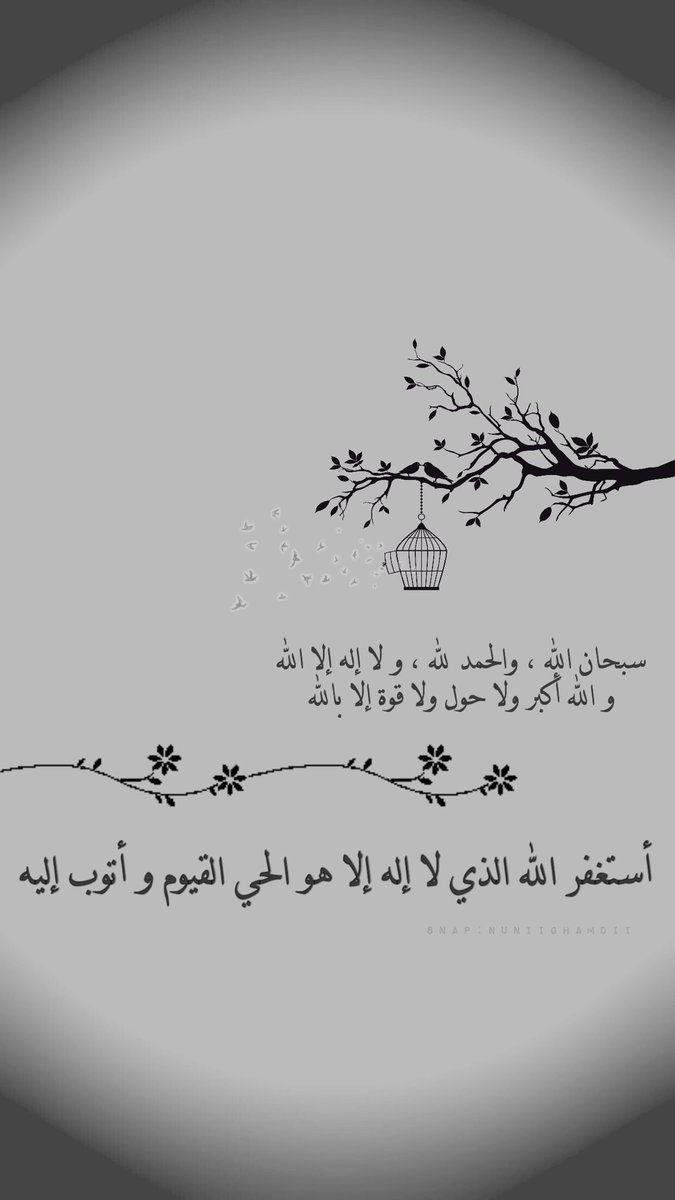 Pin By عب ق On Allah 3 Quran Karem Islame Quran Quotes Love Quran Quotes Islamic Love Quotes