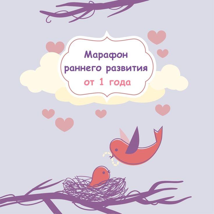 Марафон раннего развития. От 1 года. - Раннее развитие - Babyblog.ru