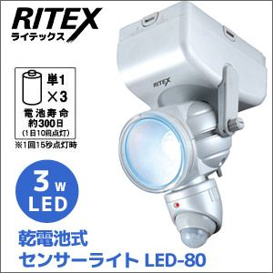 RITEX 乾電池式 3W LEDセンサーライト LED-80 エコ 省電力 玄関 防犯ポイント【楽天市場】