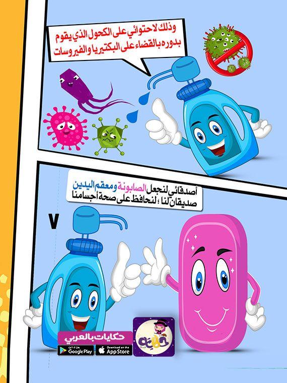 الصابونة والجرثومة قصة عن نظافة اليدين للأطفال بالصور تطبيق حكايات بالعربي Photo Light Box Photo Lighting Light Box