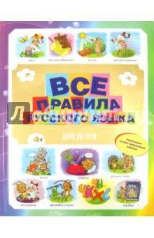 Мария Фетисова: Все правила русского языка для детей  Подробнее: http://www.labirint.ru/books/318378/