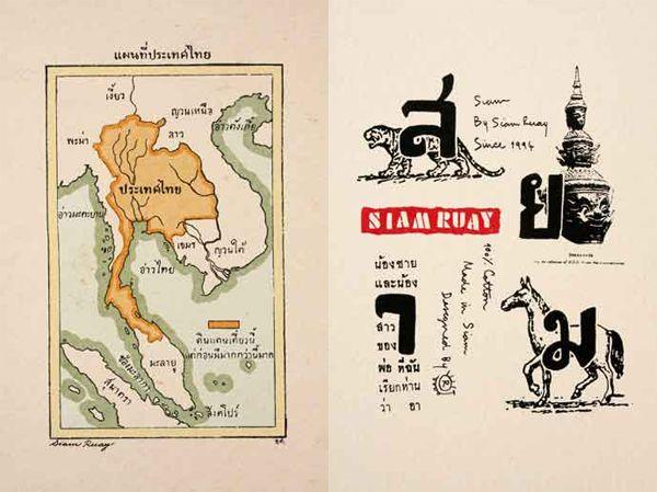siam-ruay-thai-design3.jpg (600×449)